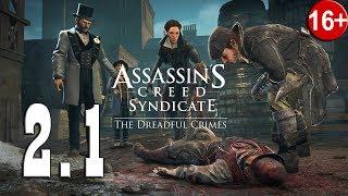Скачать Assassin S Creed Syndicate Ужасные преступления Часть 2 1 Полковник которого преследует смерть