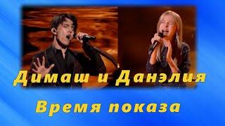 🔷🔴 Димаш и Данэлия  🔷🔴 Время показа  🔷🔴 Когда и как смотреть шоу талантов в Америке