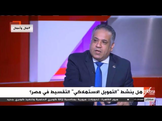 د/ يسري الشرقاوي يناقش قانون التمويل الاستهلاكي لفضائية Extra News