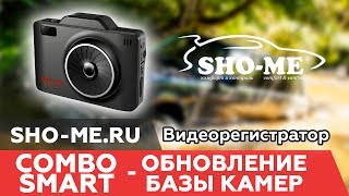 Комбо-устройство SHO-ME Combo Smart - обновление базы камер
