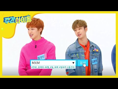 (Weekly Idol EP.326) Hello We Are MXM!! [신인미 터지는 'I'M THE ONE' MXM]