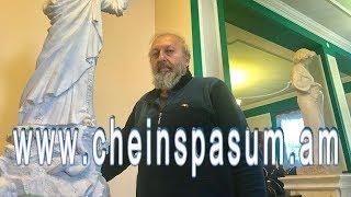 Artush Papoyan, Артуш Папоян