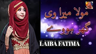 New Naat 2020 | Moula Mera Ve Ghar Howay by Laiba Fatima
