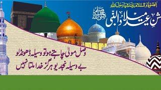 Mere Mufti e Azam E Hind __ Gulam Mohiuddin Subhani Sahab