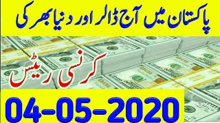Today all currency rate in Pakistan ||Pakistan currency rates today ||today dollar rate 04_05_2020