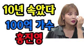 홍진영 진짜 인성은? 기자와 연예인이 바라본...