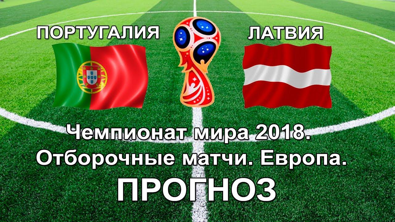 Прогноз матчей чемпионата мира