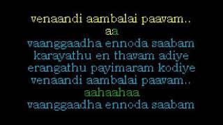 Kanna Thorakkanum Sami Lyric Video