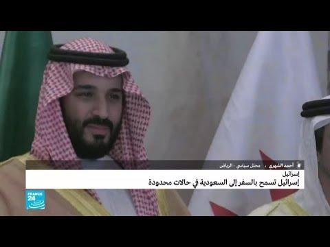 الإسرائيليون يمكن لهم زيارة المملكة العربية السعودية!  - نشر قبل 33 دقيقة