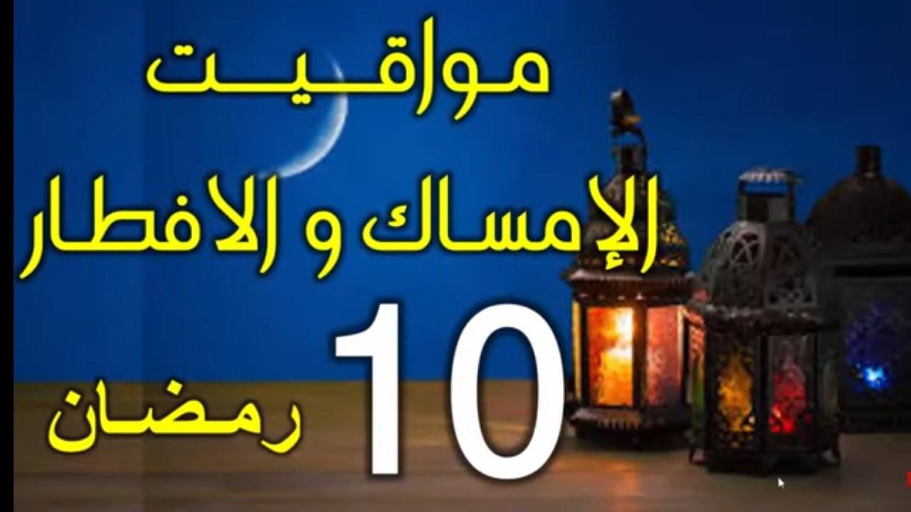 مواقيت الإفطار والامساك لكل ولايات الجزائر امساكية 10 رمضان  1441 /  3 ماي 2020
