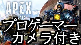 [LIVE] 【APEX LEGENDS】プロゲーマー!連続勝ちへ!高画質配信【カメラ付き】