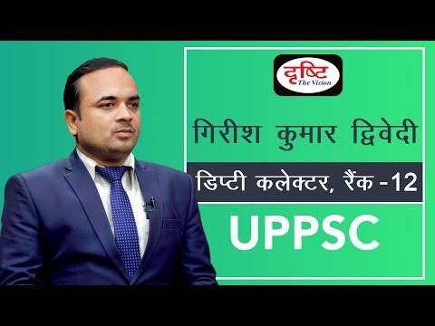 UPPSC Topper Gireesh Kr. Dwivedi, Deputy Collector (12th rank) : Mock Interview