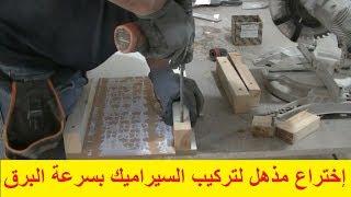 لن تصدق إختراع خشبي بسيط لتركيب السيراميك بجودة وكميات مهولة كالمحترفين!!
