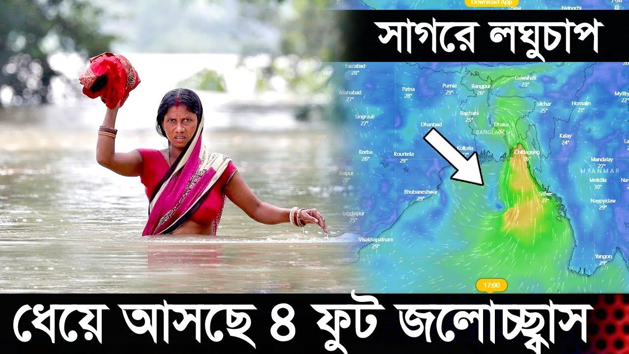 বঙ্গোপসাগরে গভীর নিম্নচাপের কারনে ধেয়ে আসছে তিন থেকে চার ফুট জলোচ্ছ্বাস বর্ষণ চলছে   Bangla news