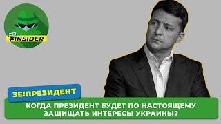 Когда президент будет по настоящему защищать интересы Украины?