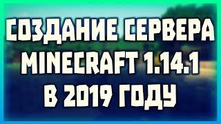 Как создать сервер Minecraft 1.14.1 - 1.20.1 в 2019 году