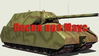 "A-Fan - Песня про ""Маус""(World of Tanks)"