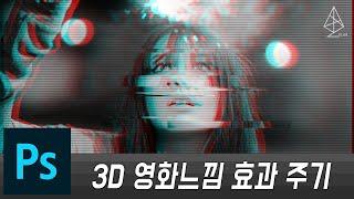 [포토샵 응용] 3d 영화 효과 만들기 / Create…