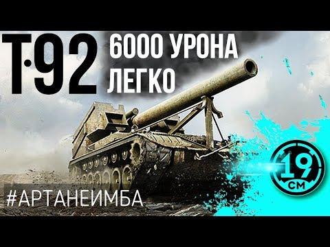 6000 УРОНА НА Т-92  - ЛЕГКО!