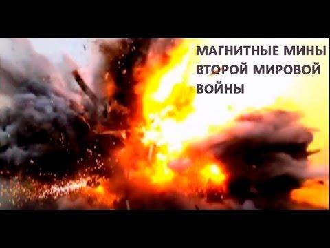 Магнитные мины второй мировой войны — Мир Магнитов