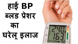 हाई ब्लड प्रेशर के घरेलू इलाज - Home Remedies For High Blood Pressure In Hindi