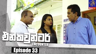 Encounter - එන්කවුන්ටර් | Episode 33 | 24 - 06 - 2021 | Siyatha TV Thumbnail