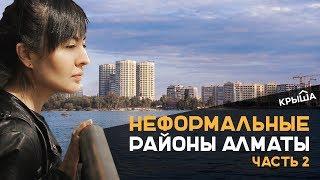 Неформальные районы Алматы. Часть 2. Krisha.kz