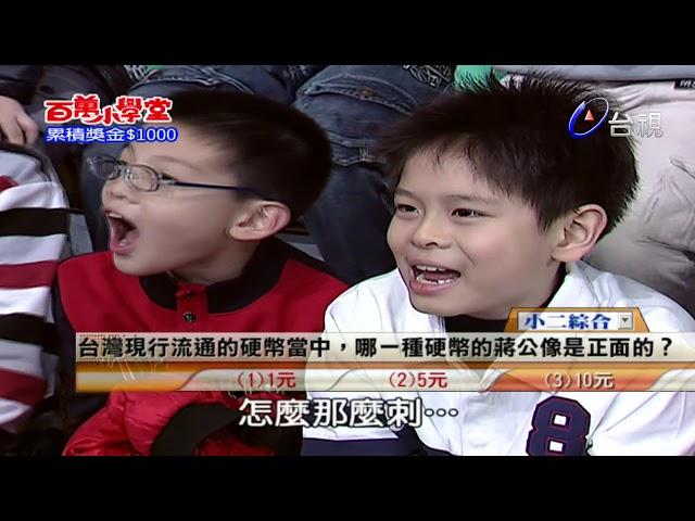 百萬小學堂 - 挑戰者 蔡岳勳+于小惠+女兒