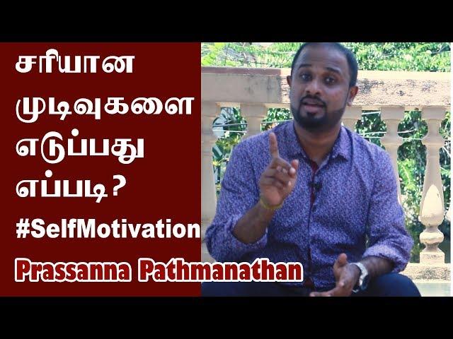 சரியான முடிவுகளை எடுப்பது எப்படி? - Decision Making  - Prassanna Pathmanathan - Episode #07