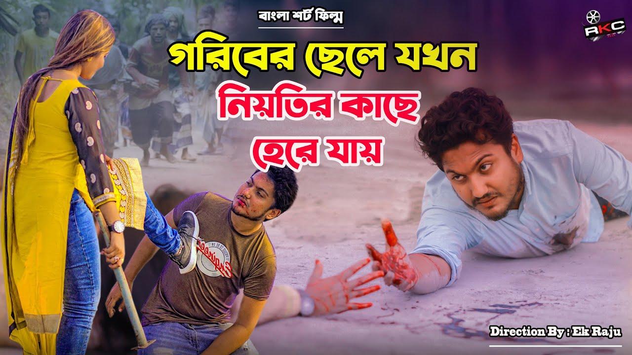 জীবন যুদ্ধ ১০| Jibon Juddho 10 | Bengali Short Film |so sad story | Shaikot & Sruti | Ek Raju | Rkc