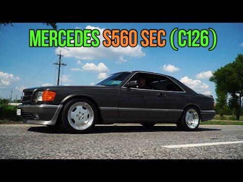 Mercedes S560 SEC (C126), который дороже твоего W222
