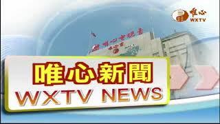 【唯心新聞 324】  WXTV唯心電視台