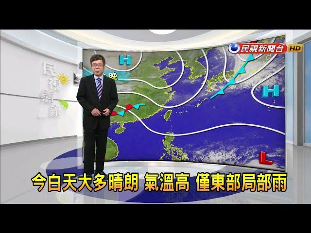 2021/04/13 今白天大多晴朗 氣溫高 僅東部局部雨-民視新聞