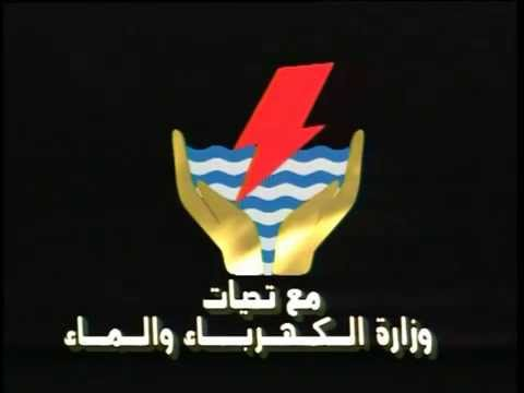 Misistry of  Electricity & Water - Kuwait