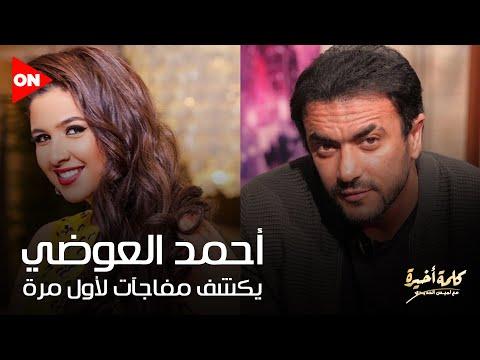 """""""فضلت 4 أيام بتقول أنا بموت والطبيب يقولها عادي بضحك""""..العوضي يتحدث لأول مرة عن صحة ياسمين عبدالعزيز"""