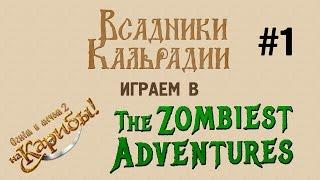 играем в The Zombiest Adventures #1 (Зомби в Blood & Gold: Caribbean)