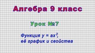Алгебра 9 класс (Урок№7 - Функция y = ax2, её график и свойства.)