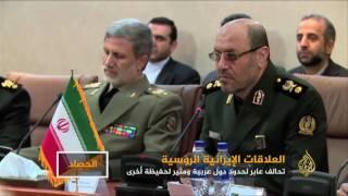 إيران وروسيا تعاون مؤقت أم تحالف استراتيجي