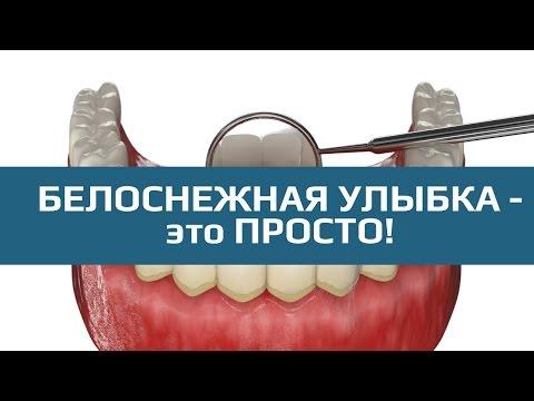 Очистка зубов методом AIR FLOW - «Чистка зубов air flow