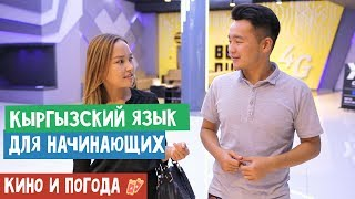 Кыргызский язык для начинающих | Кино и погода