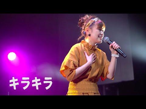【アカペラカバー】キラキラ - aiko