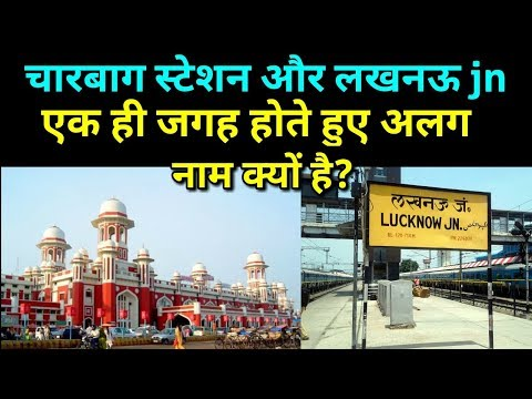 History Of Lucknow Railway Station