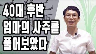 [대통인 특강] 실전 사주해석 - 해원 이풍희 선생님