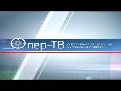 Опер ТВ 17 02 2020