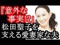 松田聖子「腰痛治療中の妻を支える!」歯科医夫の献身5年