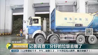 [国际财经报道]投资消费 记者调查:分好的垃圾去哪了| CCTV财经