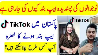 Tiktok Is Gonna be Banned in Pakistan | Tiktok Banned  News | How to Use Tiktok ? | QTV.