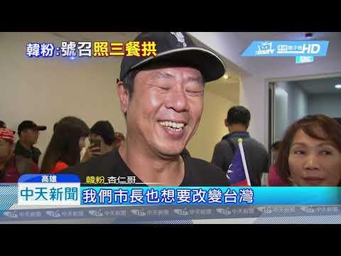 20190423中天新聞 非韓不投!台商:國民黨須克服萬難 推韓選總統