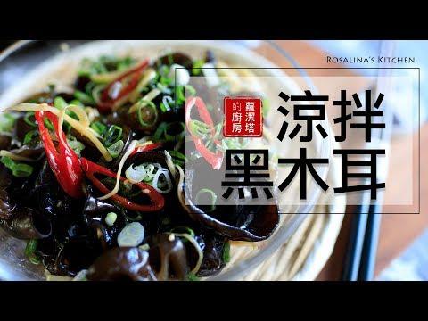 夏日小菜:涼拌黑木耳。Chinese Style Healthy Black Fungus Salad [Eng Sub]