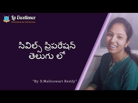How to prepare for Civil Services Exam In Telugu | UPSC Orientation- CivilsPrep